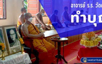ทำบุญอดีตเจ้าอาวาสวัดศรีทวี (๙ ก.ย. ๒๕๖๔) Make Merit for the Former Leaders of Wat Sritawee (Sep 9, 2021)