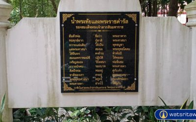 แปะจารึกน้ำพระทัยและพระราชดำรัสของสมเด็จพระเจ้าตากสินมหาราช (๑๖ ก.ย. ๒๕๖๔) Paste the Inscription of His Majesty King Taksin the Great's Will and Speech (Sep 16, 2021)