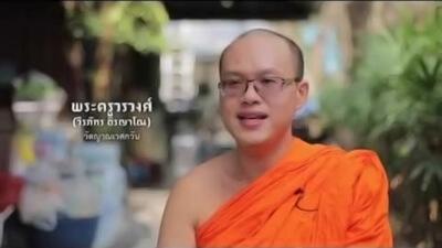งานวัดวิถีใหม่ ภาคบ่าย (๒ มิ.ย. ๒๕๖๔) Some New Way of Wat's Work: Afternoon Session (Jun 2, 2021)