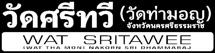 วัดศรีทวี (วัดท่ามอญ) Wat Sritawee