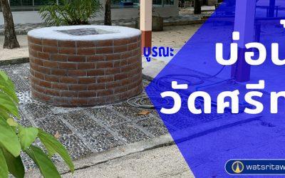 บูรณะบ่อน้ำโบราณวัดศรีทวี (๑ ต.ค. ๒๕๖๔) Renovate an Ancient Well of Wat Sritawee (Oct 1, 2021)