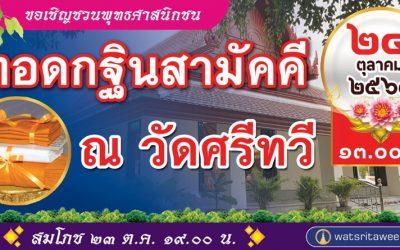 กฐินวัดศรีทวี (๒๔ ต.ค. ๒๕๖๔) Kathina Wat Sritawee (Oct 24, 2021)